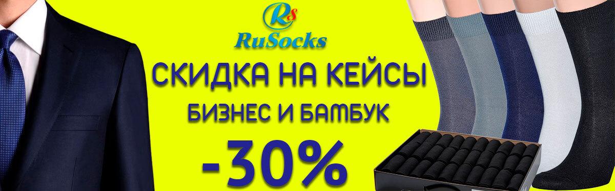 Скидка 30% на кейсы Бизнес и Бамбук RuSocks