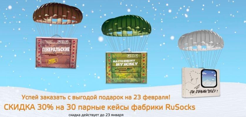 Носки РуСокс в подарочном кейсе на 23 февраля
