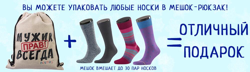 Упакуем носки в мешок