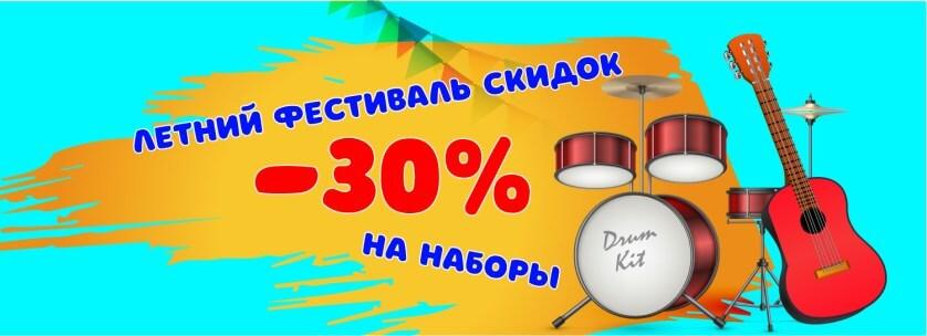 Скидка 30% на наборы носков 2019