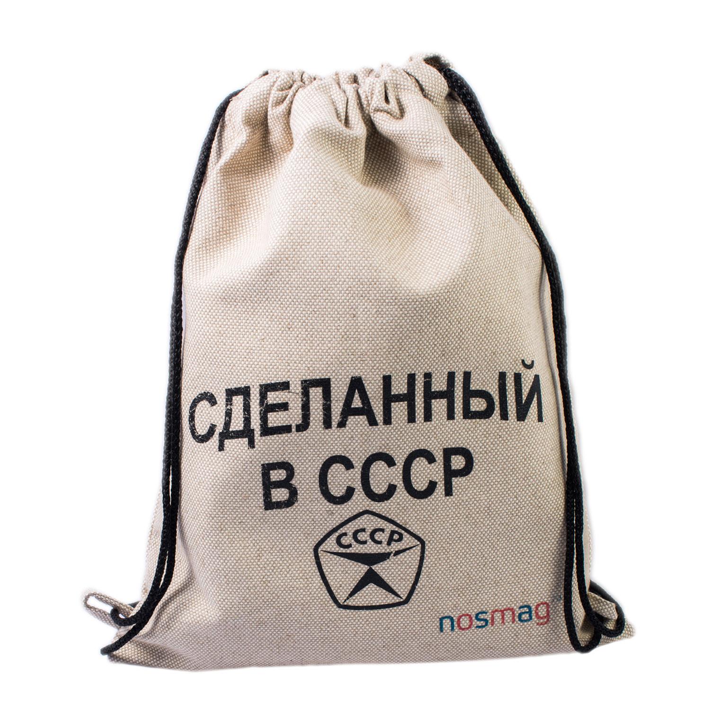 """Льняной мешок с принтом """"Сделанный в СССР"""""""