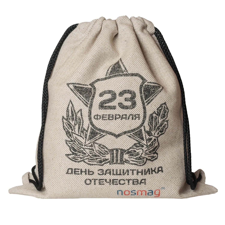 """Льняной мешок с надписью """"День защитника отечества"""""""