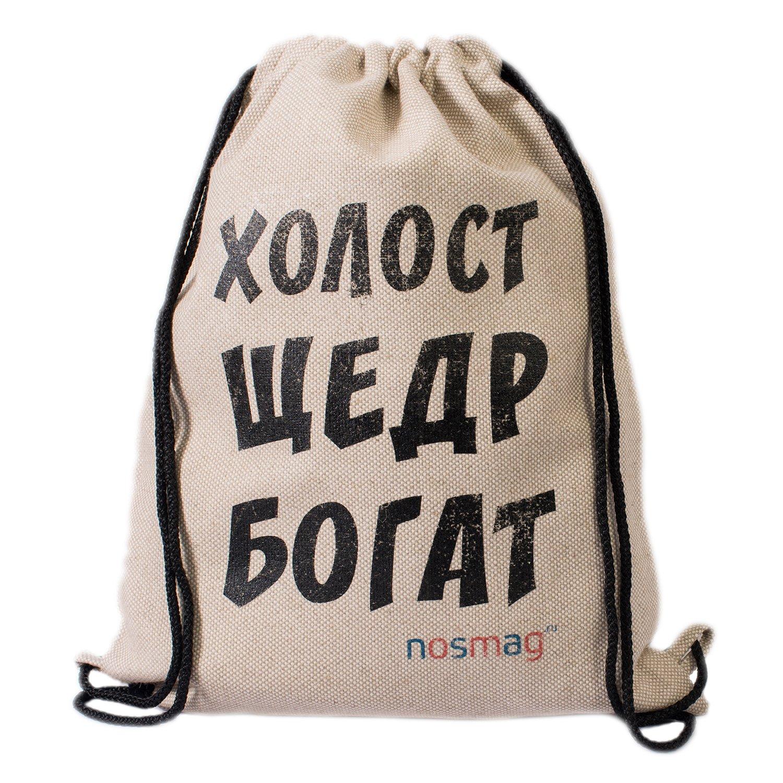 """Льняной мешок с принтом """"Холост, Щедр, Богат"""""""