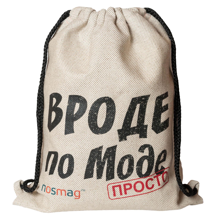 """Льняной мешок с надписью """"Вроде по моде просто"""""""