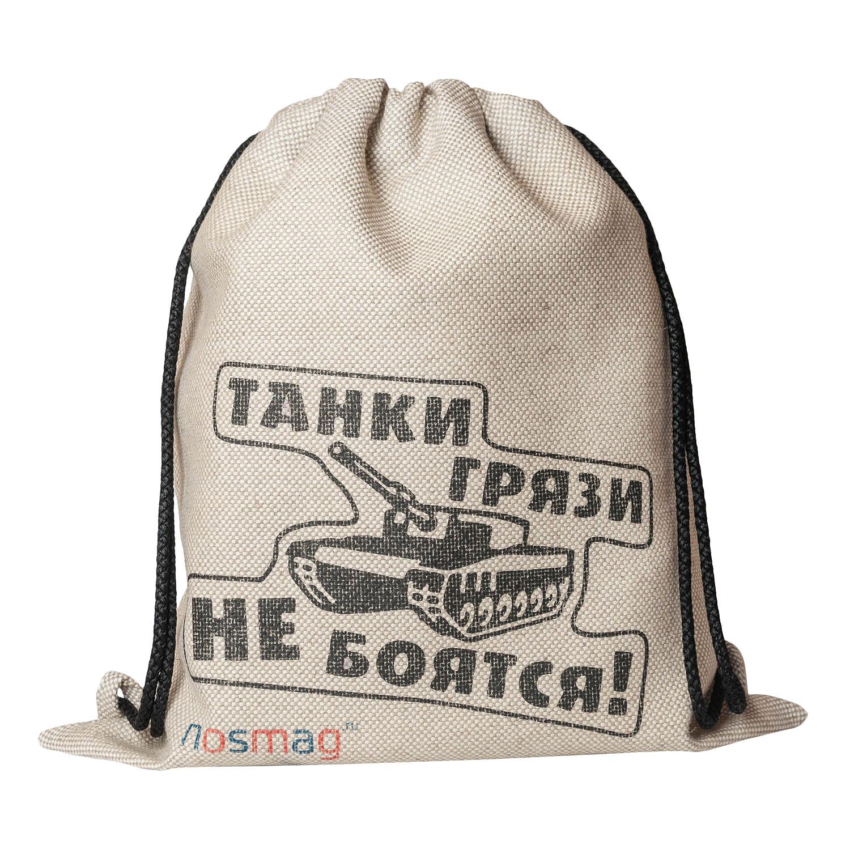 Льняной мешок с надписью «Танки грязи не боятся»
