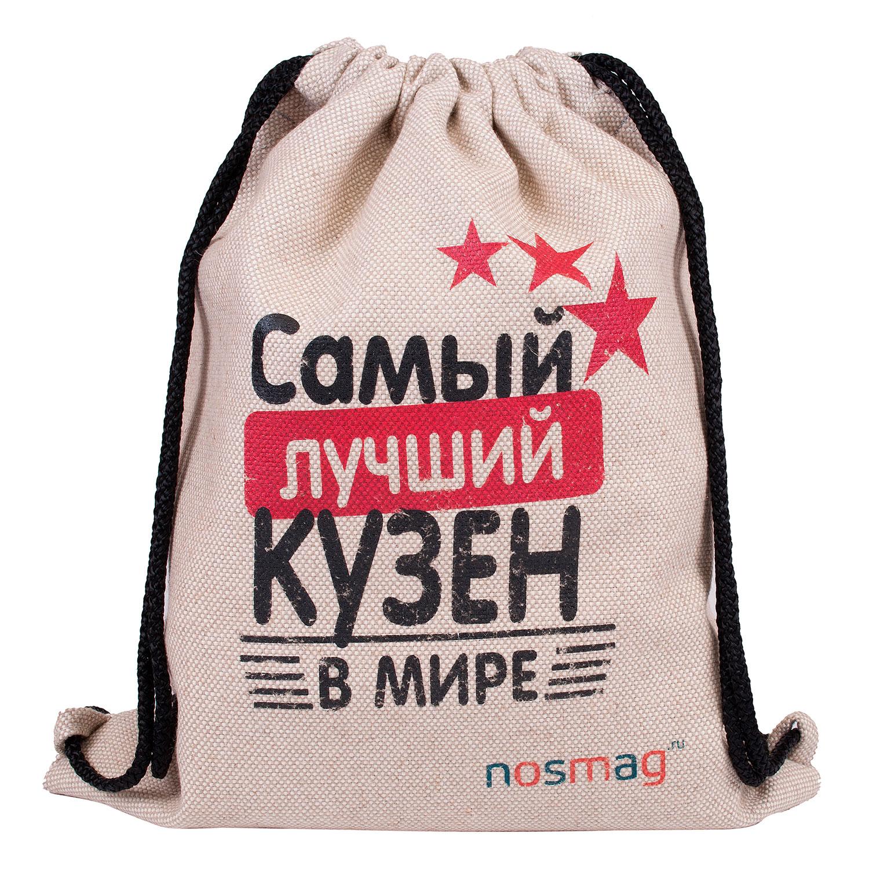 """Льняной мешок с принтом """"Самый лучший кузен в мире"""""""