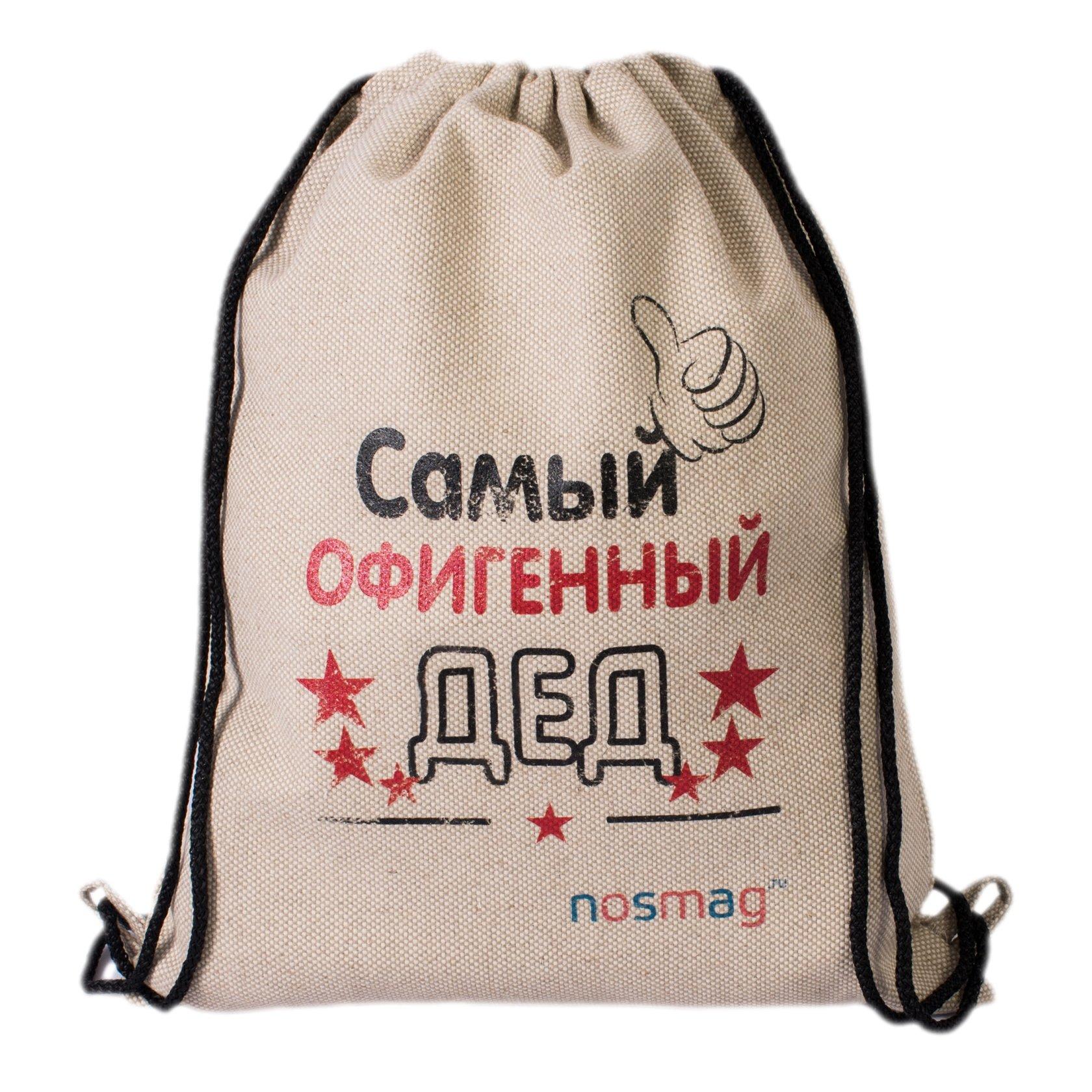 Набор носков «Бизнес» 20 пар в мешке с надписью «Самый офигенный дед»
