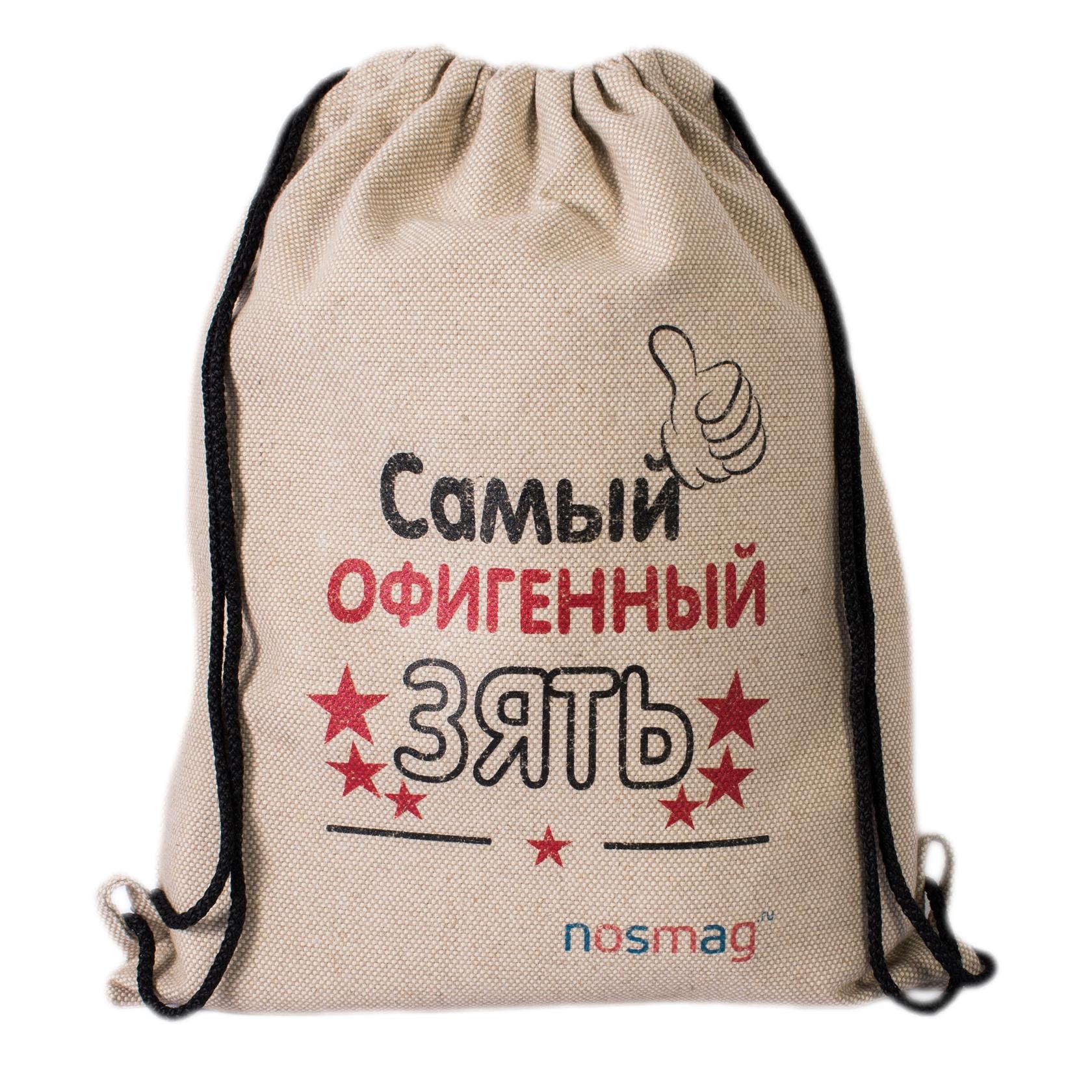 """Льняной мешок с принтом """"Самый офигенный зять"""""""