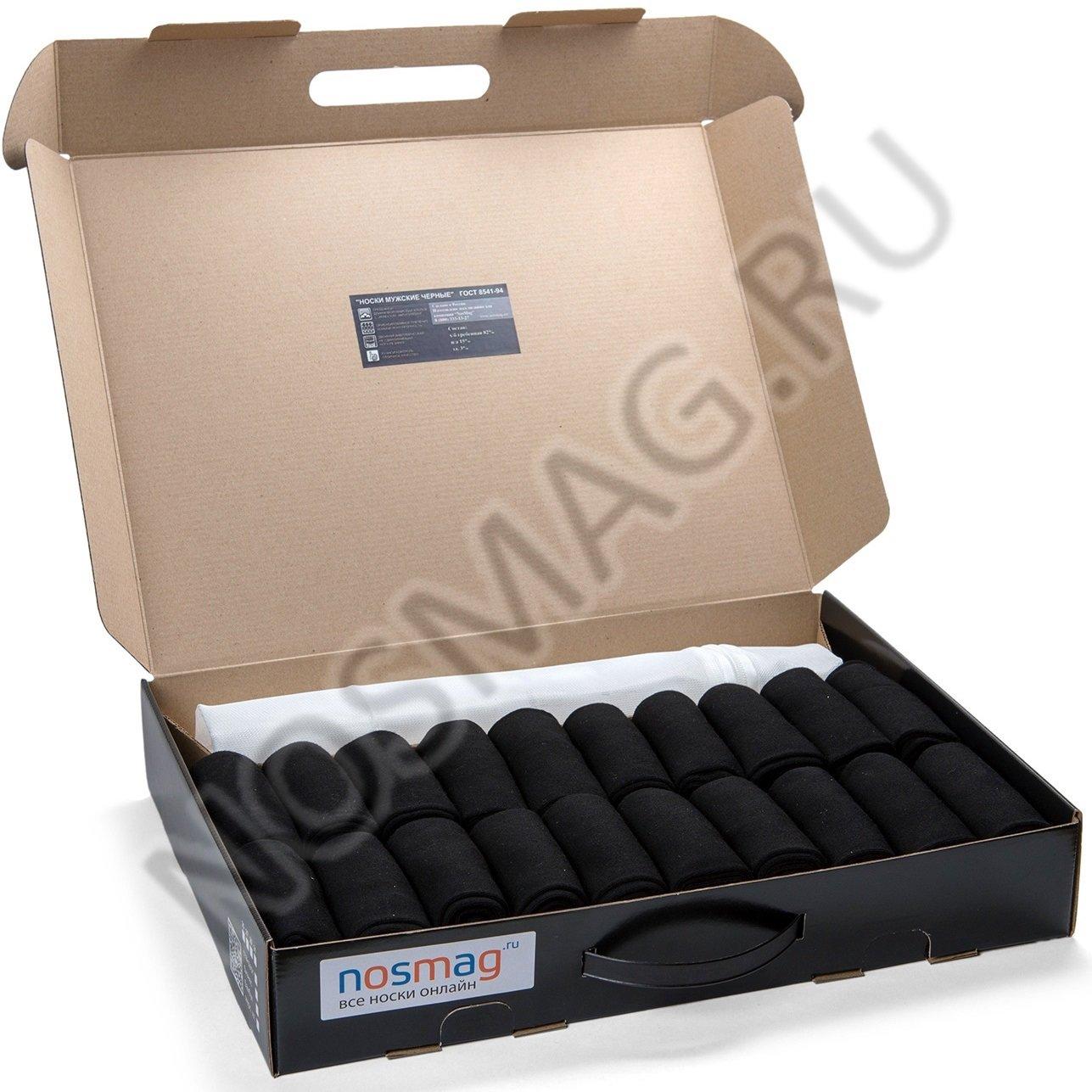 Набор носков «Бизнес» 20 пар с мешком для стирки, черные Носмаг