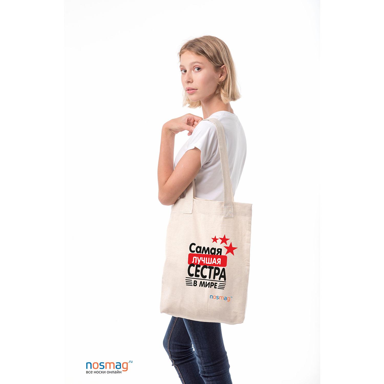 Льняная сумка с рисунком Самая лучшая сестра
