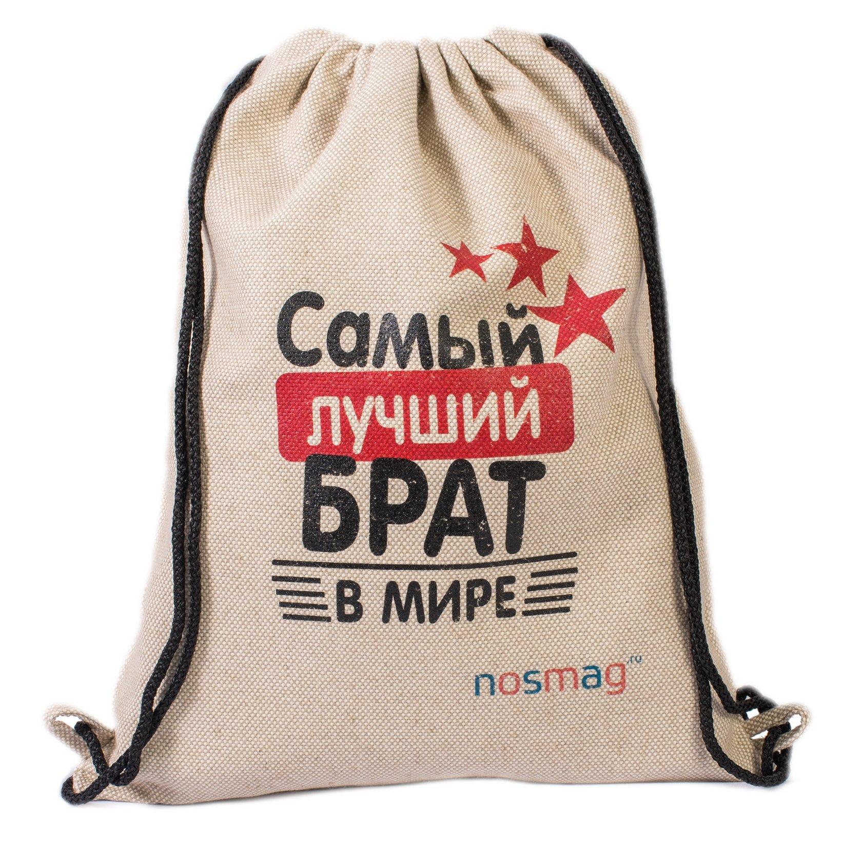 Набор носков «Бизнес» 20 пар в мешке с надписью «Самый лучший брат в мире»