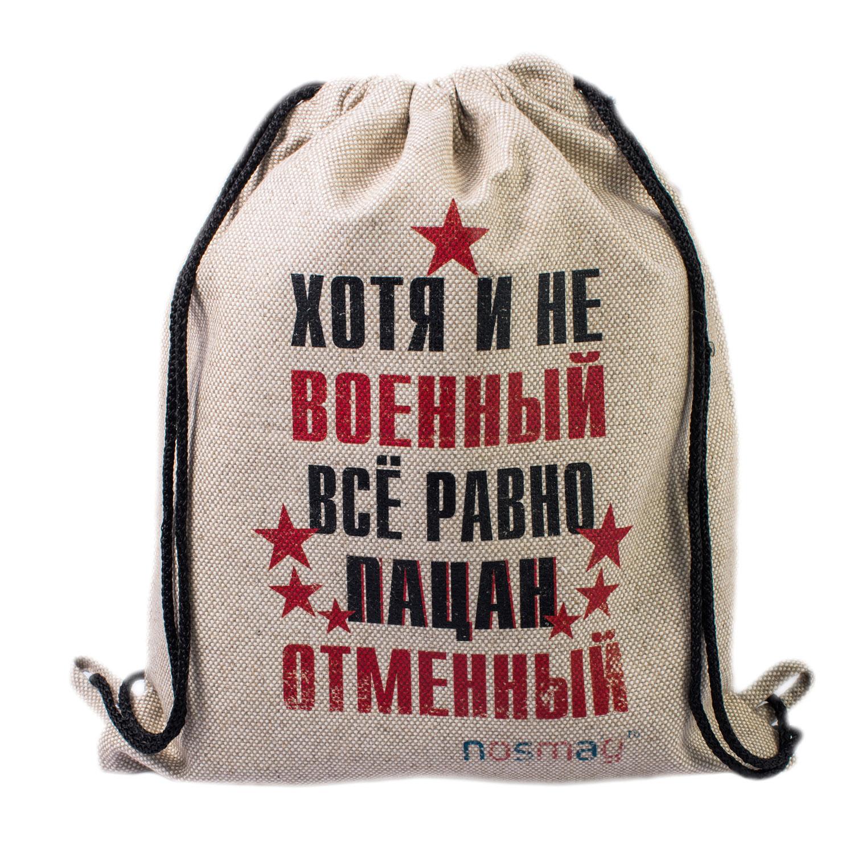 """Льняной мешок с принтом """"Хотя и не военный все равно пацан отменный"""""""