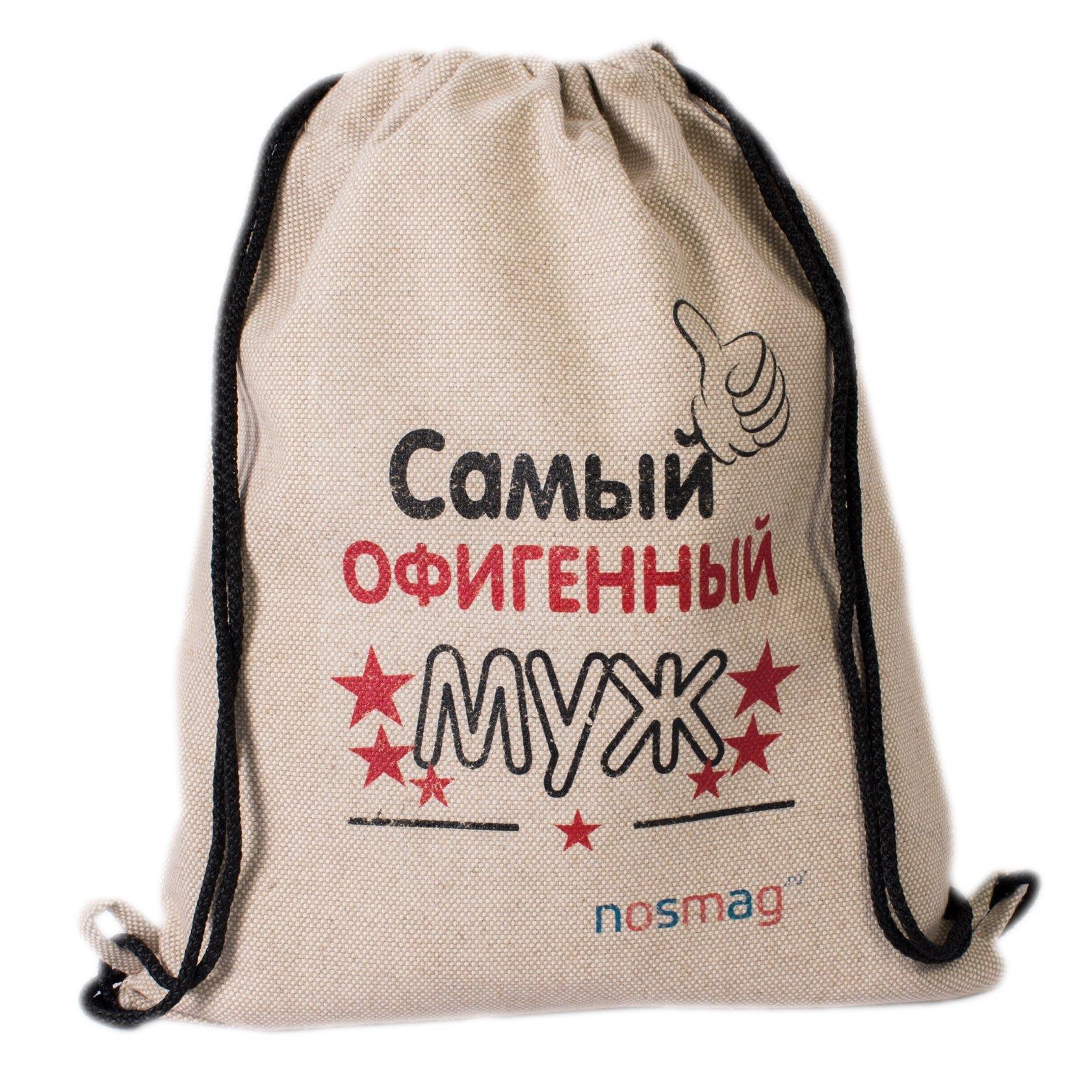 Набор носков «Бизнес» 20 пар в мешке с надписью «Самый офигенный муж»