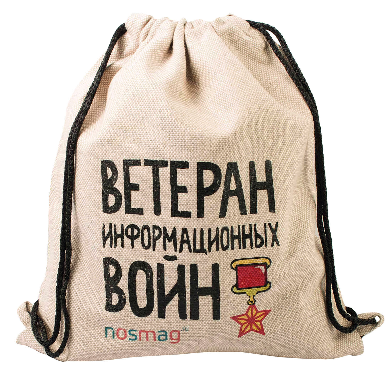 """Льняной мешок с принтом """"Ветеран информационных войн"""""""