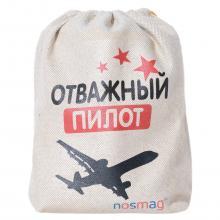 Льняной мешок с надписью  Отважный пилот