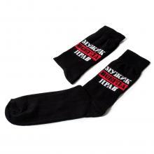 Мужские носки  Мужик всегда прав  Челны текстиль ЧЕРНЫЕ