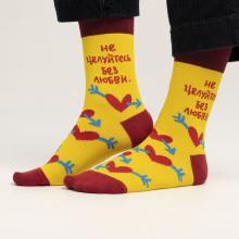 Носки unisex St. Friday Socks Не целуйтесь без любви