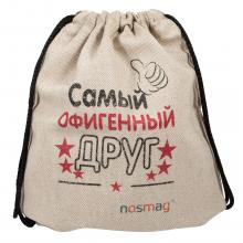 Льняной мешок с принтом «Самый офигенный друг»