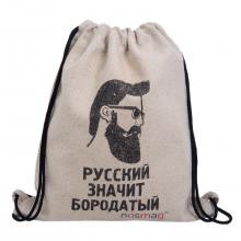 Льняной мешок с надписью  Русский значит бородатый