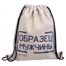 Льняной мешок с надписью «Образец мужчины»