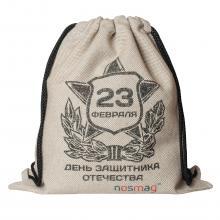 Льняной мешок с надписью  День защитника отечества