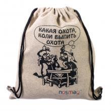 Набор носков «Бизнес» 20 пар в мешке с надписью «Какая охота коли выпить охота»