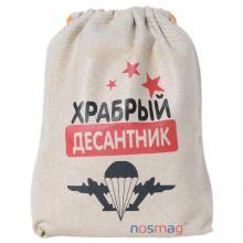 Льняной мешок с надписью  Храбрый десантник