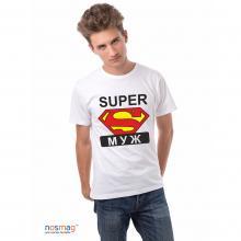 Мужская футболка с рисунком Супер муж БЕЛАЯ