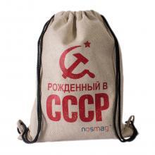 Набор носков «Бизнес» 20 пар в мешке с  рисунком и надписью  Рожденный в СССР