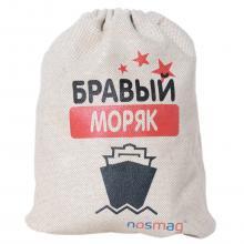 Льняной мешок с надписью  Бравый моряк
