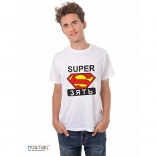 Мужская футболка с рисунком Супер зять БЕЛАЯ