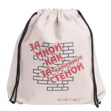 Льняной мешок с надписью «За мной, как за каменной стеной»