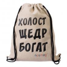 Льняной мешок с принтом  Холост, Щедр, Богат