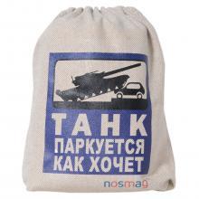 Льняной мешок с надписью  Танк паркуется как хочет