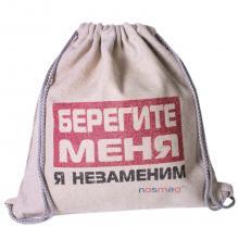 Льняной мешок с принтом  Берегите меня