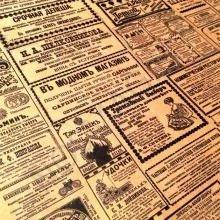 Упаковка в подарочную бумагу  Газета