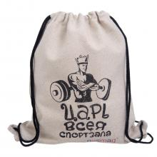 Льняной мешок с надписью  Царь всея спортзала