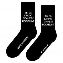 Носки unisex St. Friday Socks Ты за какую планету воюешь?
