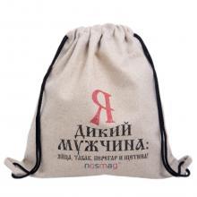 Льняной мешок с надписью «Я дикий мужчина»
