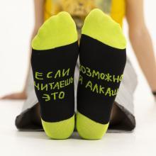 Короткие носки unisex St. Friday Socks Если ты читаешь это, возможно, я алкаш