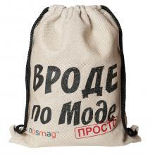Льняной мешок с надписью «Вроде по моде просто»