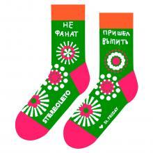 Носки unisex St. Friday Socks НЕ ФАНАТ ( ПРИШЕЛ ВЫПИТЬ )