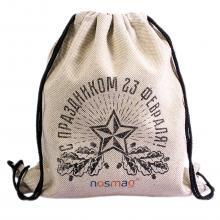 Льняной мешок с принтом «С праздником 23 февраля»