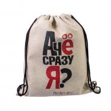 Льняной мешок с надписью «А че сразу я?»