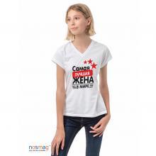 Женская футболка с рисунком Самая лучшая жена БЕЛАЯ
