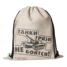 Льняной мешок с надписью  Танки грязи не боятся