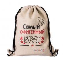 Набор носков «Бизнес» 20 пар в мешке с надписью «Самый офигенный брат»