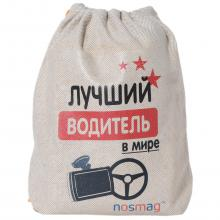 Льняной мешок с надписью  Лучший водитель в мире