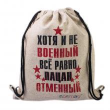 Набор носков «Бизнес» 20 пар в мешке с надписью «Хотя и не военный все равно пацан отменный»