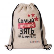Набор носков «Бизнес» 20 пар в мешке с надписью «Самый лучший зять в мире»